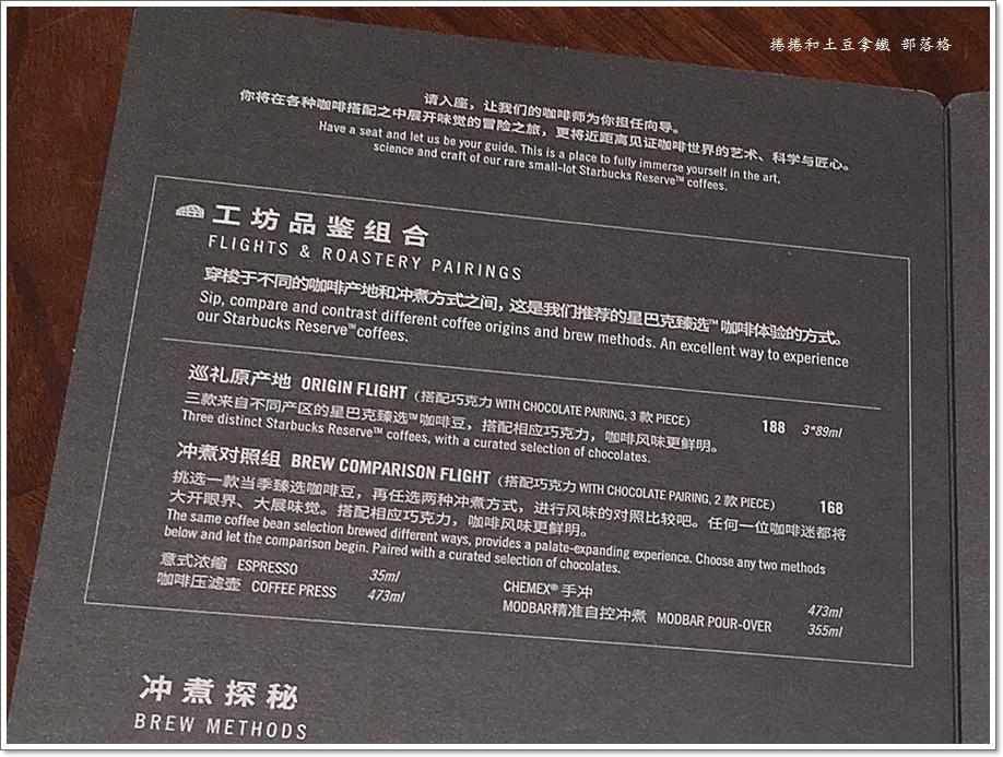 上海星巴克旗艦店24.JPG