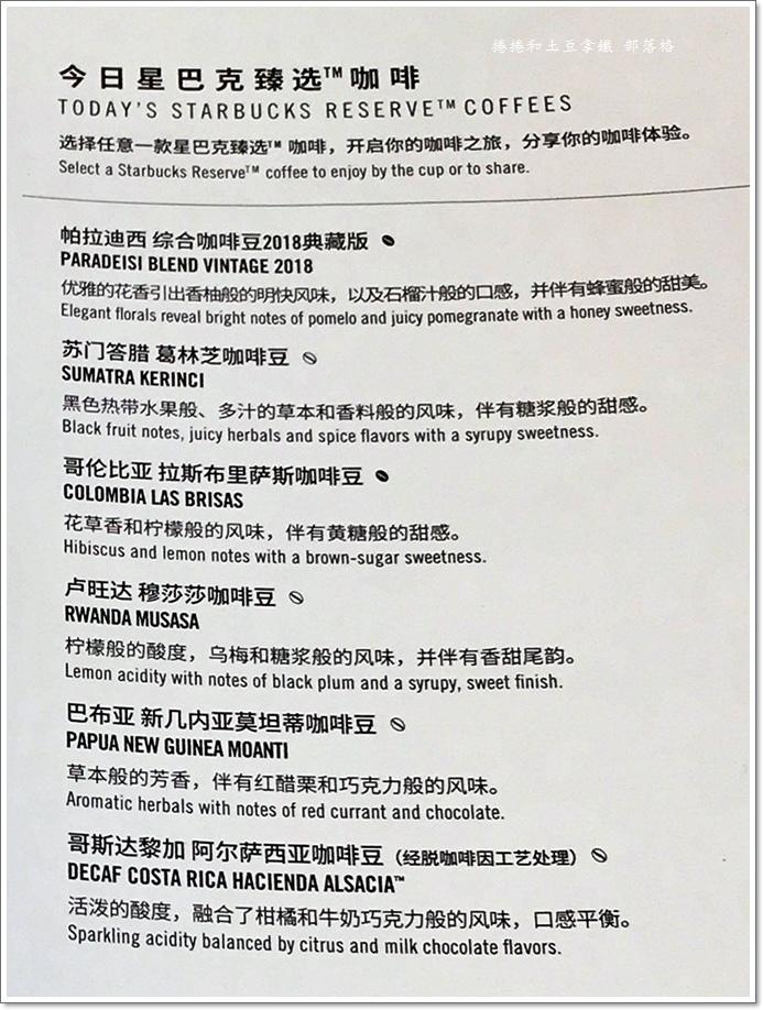 上海星巴克旗艦店27.JPG
