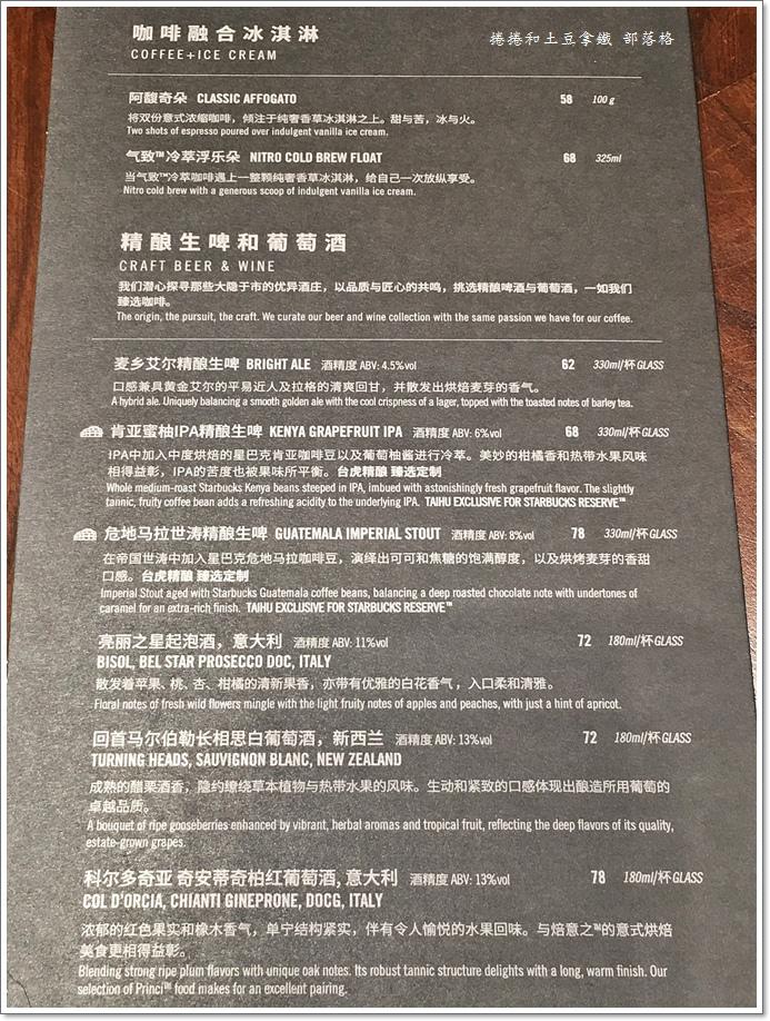 上海星巴克旗艦店29.JPG
