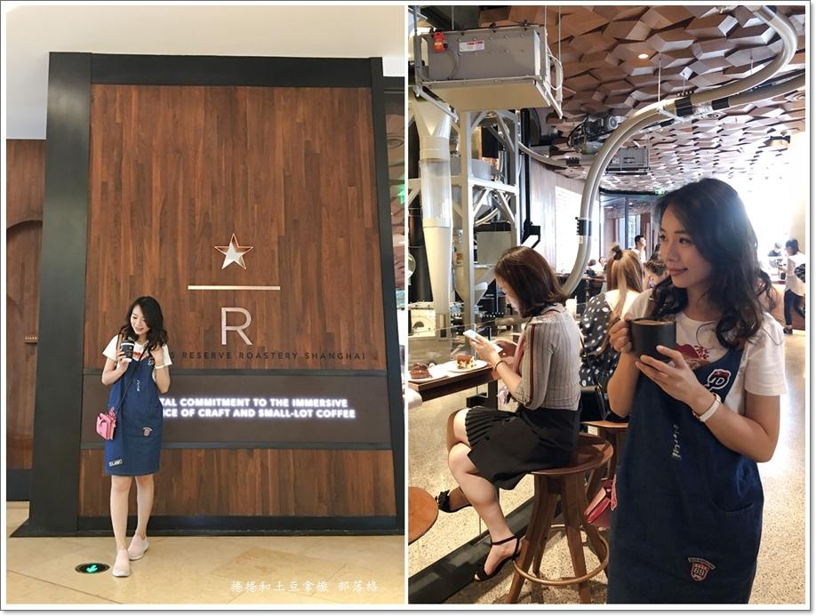 上海星巴克旗艦店37.jpg