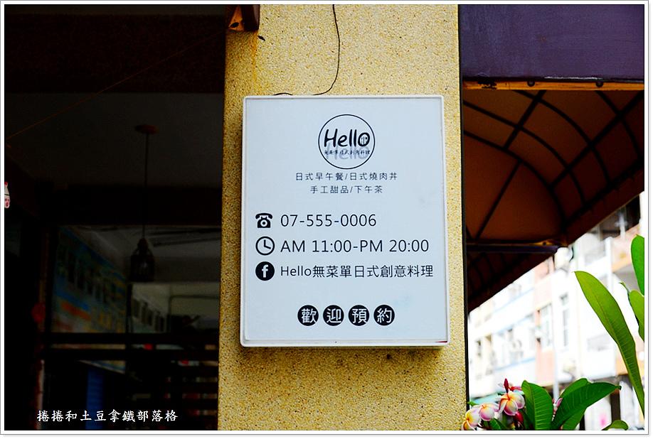 無菜單料理HELLO-4