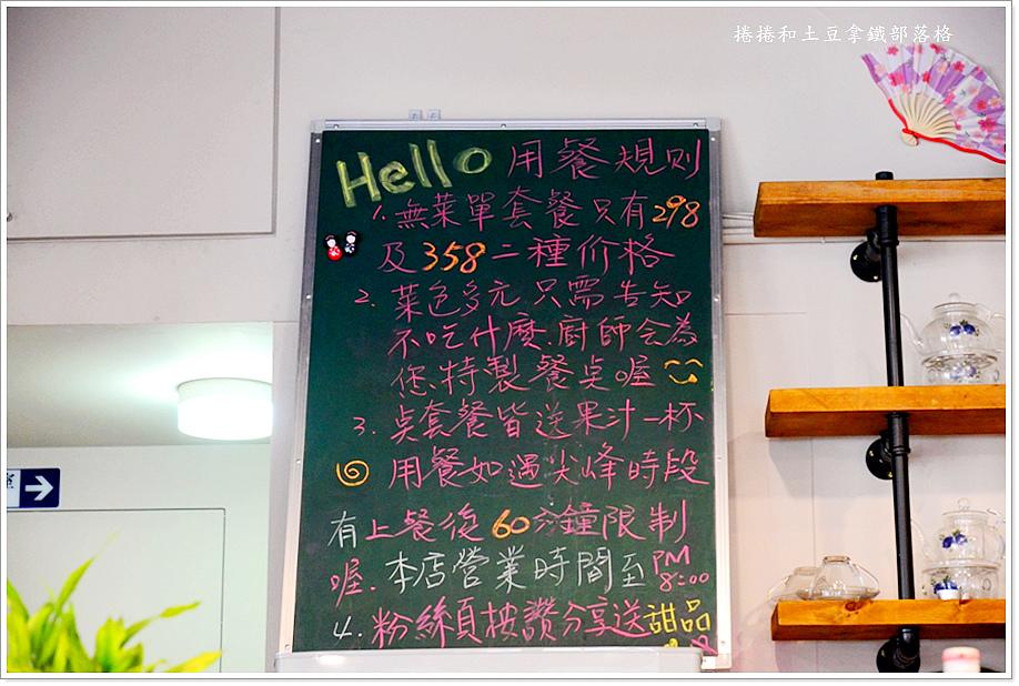 無菜單料理HELLO-3