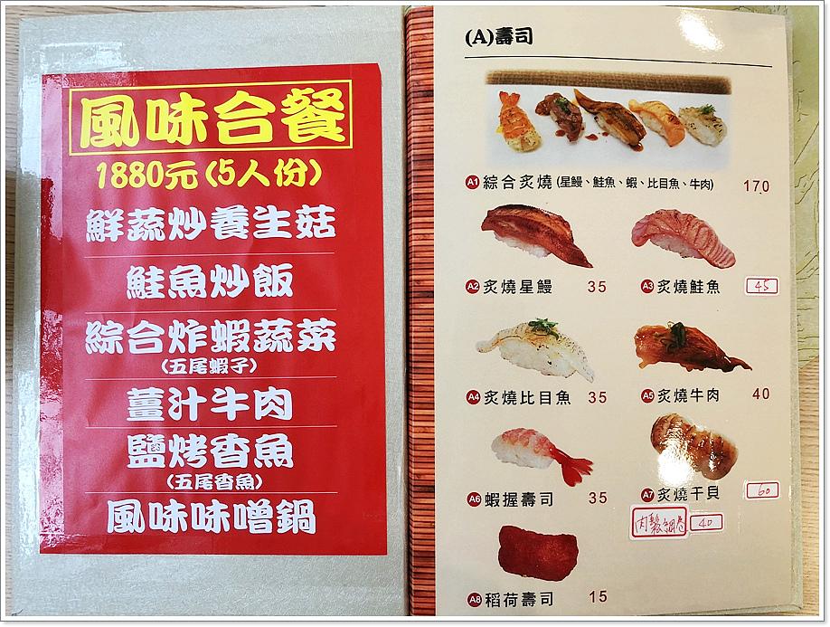潮州金和日式料理-27