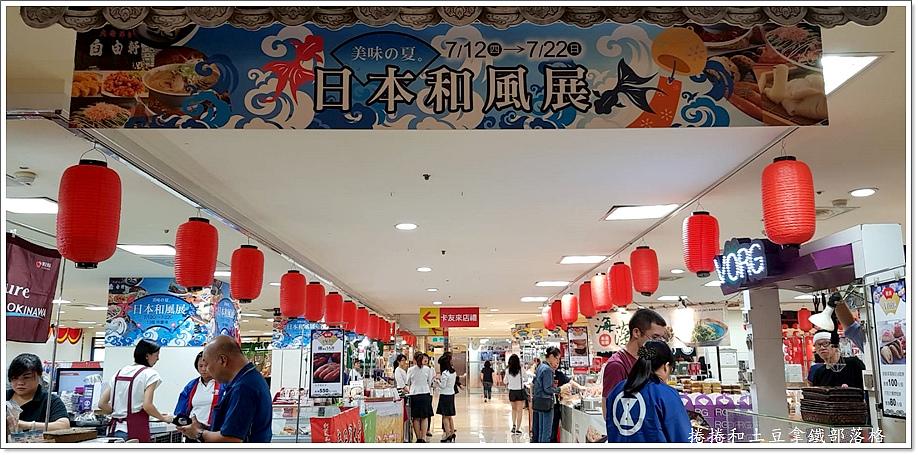 夏季日本展SOGO-2