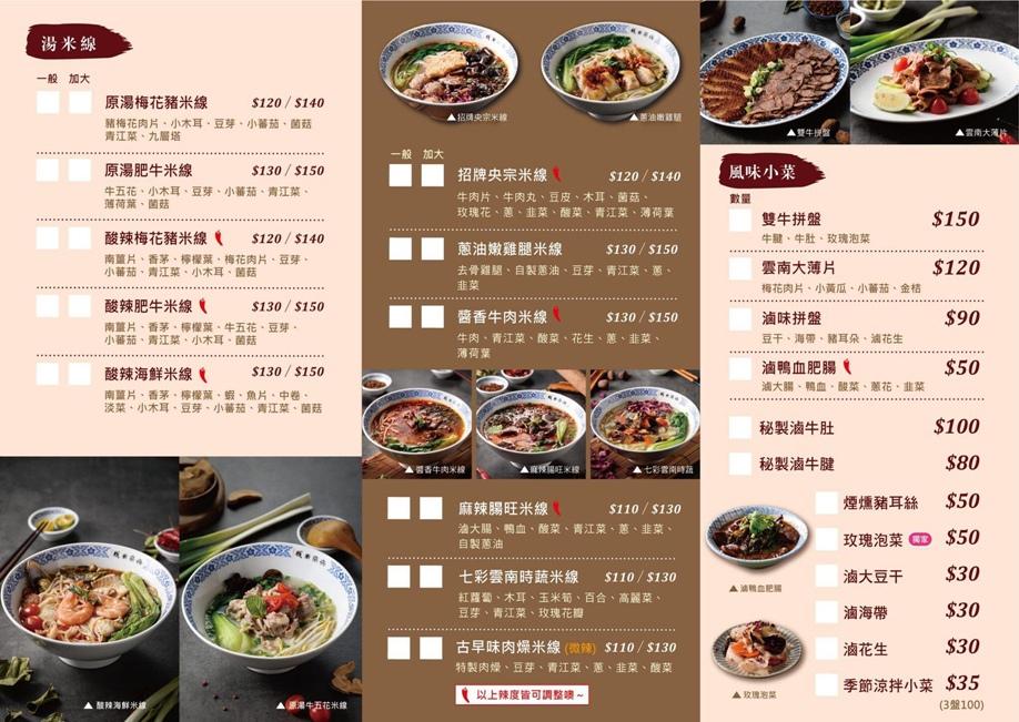 央宗米線菜單2