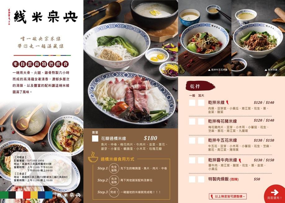 央宗米線菜單1