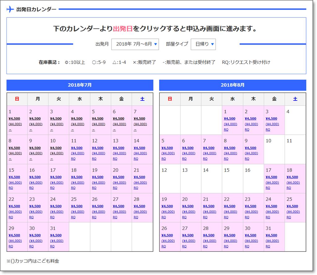肉麻01先從月曆中點選要參團的日期.png