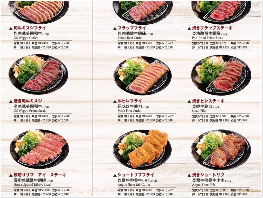 虎次menu_180728_0004