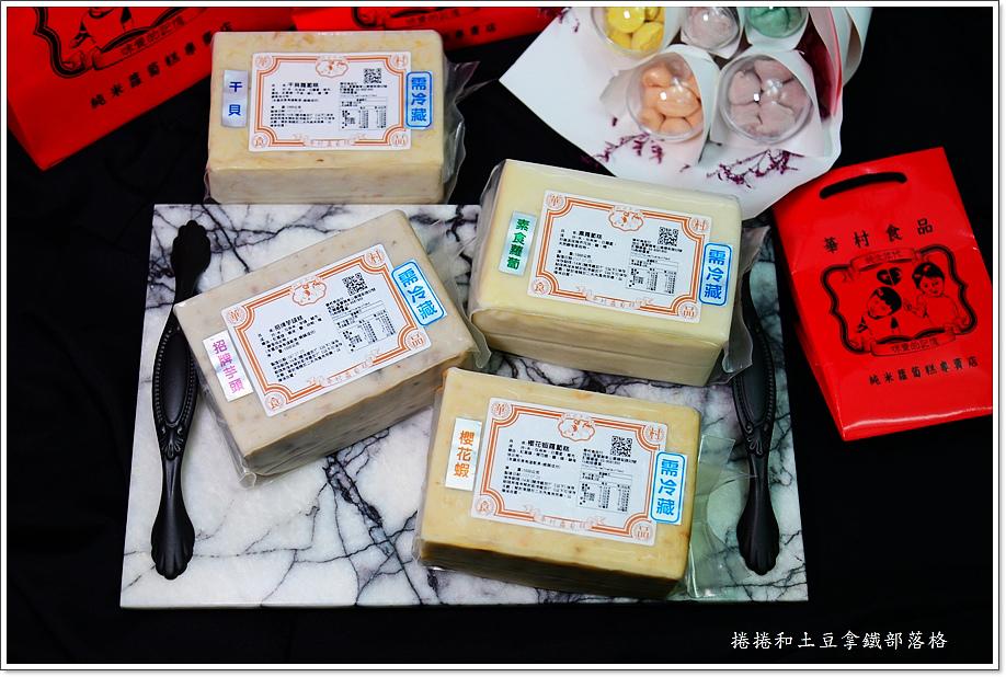 華村食品.JPG