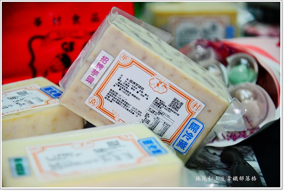 華村食品-2.JPG