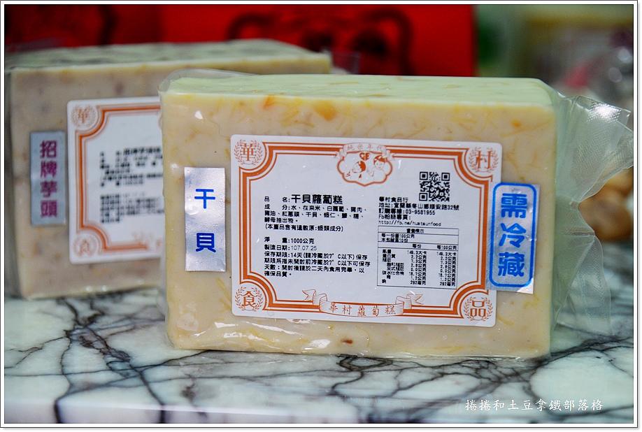 華村食品-3.JPG