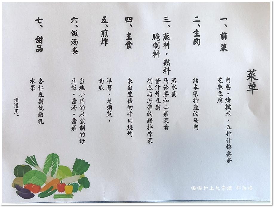 大分SPA GREENNESS溫泉旅館28.JPG