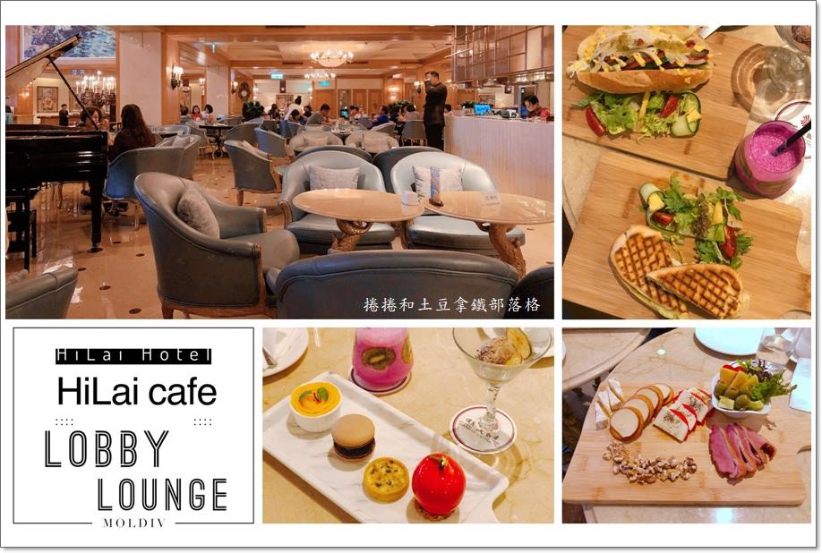 漢來飯店大廳酒廊-13