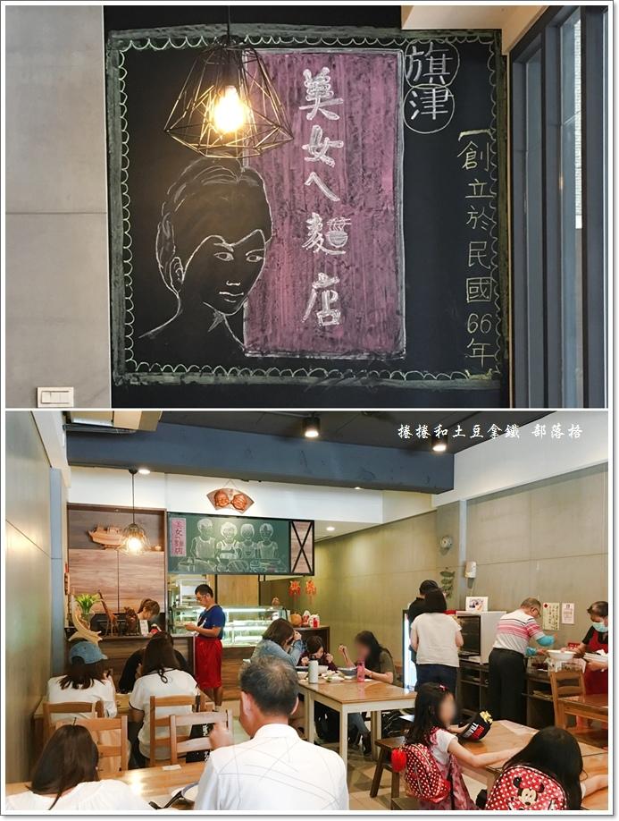 美女的麵店17.jpg