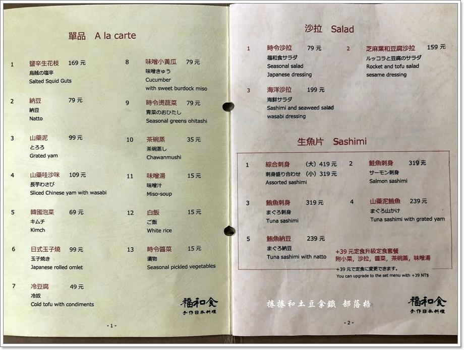 福和食07.JPG