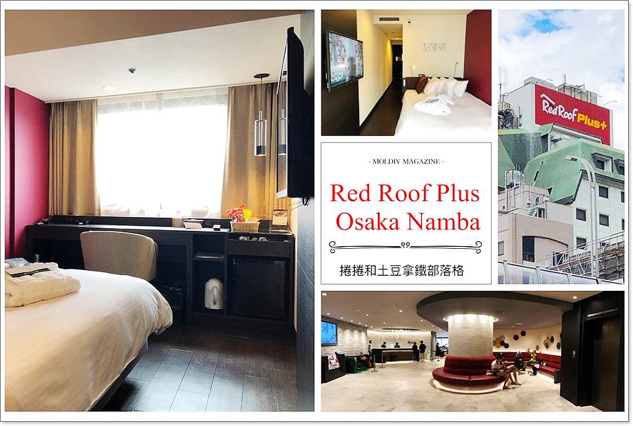 紅屋頂加客棧大阪難波酒店-19