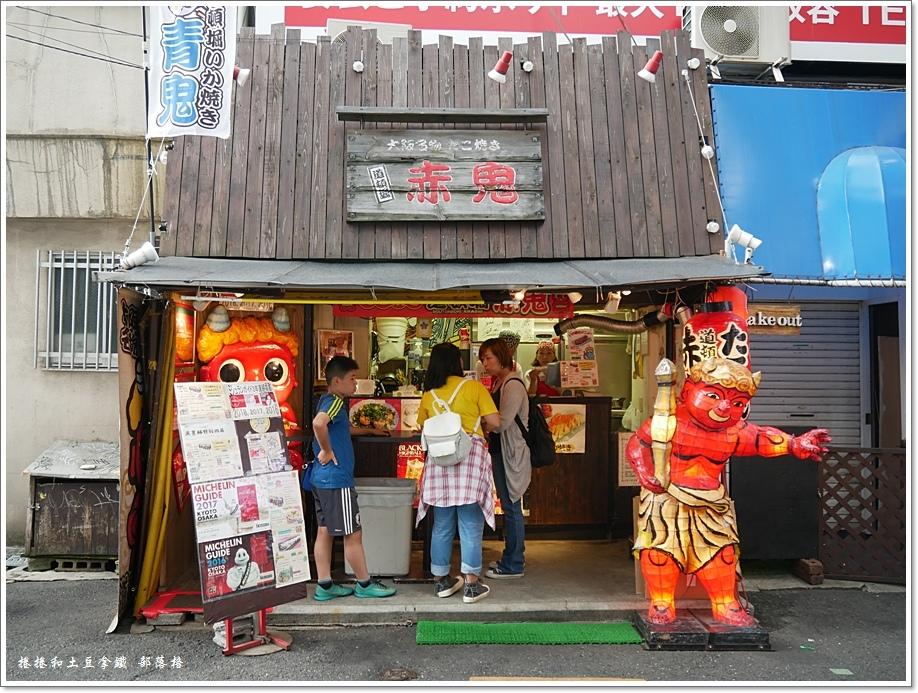 赤鬼章魚燒01.JPG