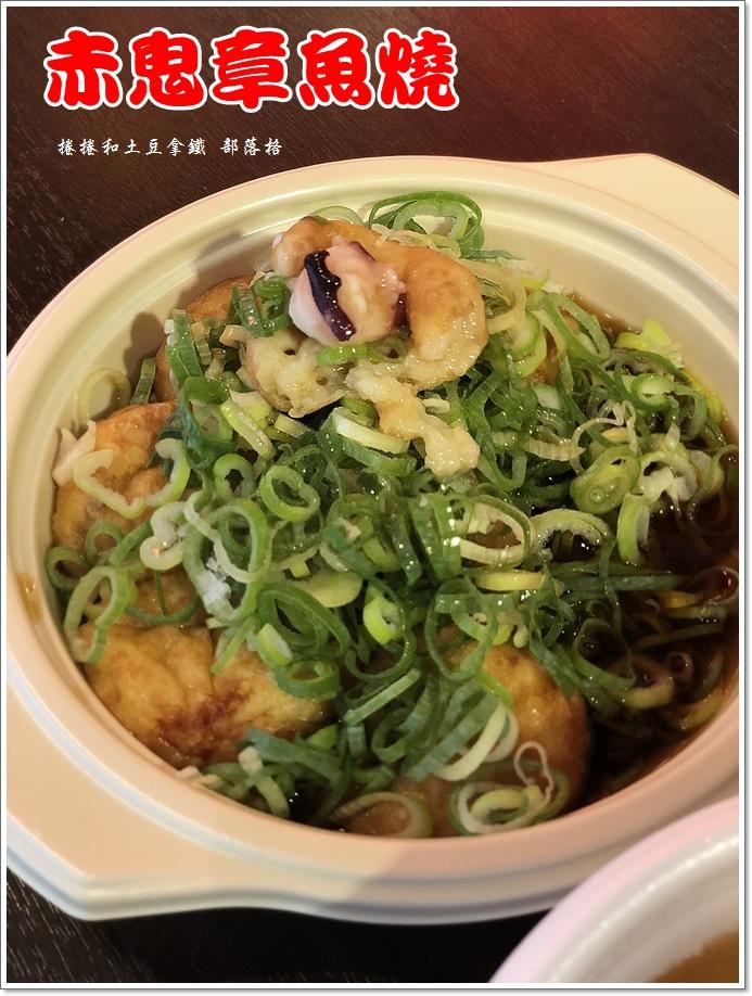赤鬼章魚燒09.JPG