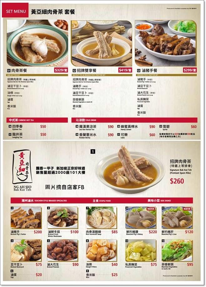 新加坡黃亞細肉骨茶菜單.jpg