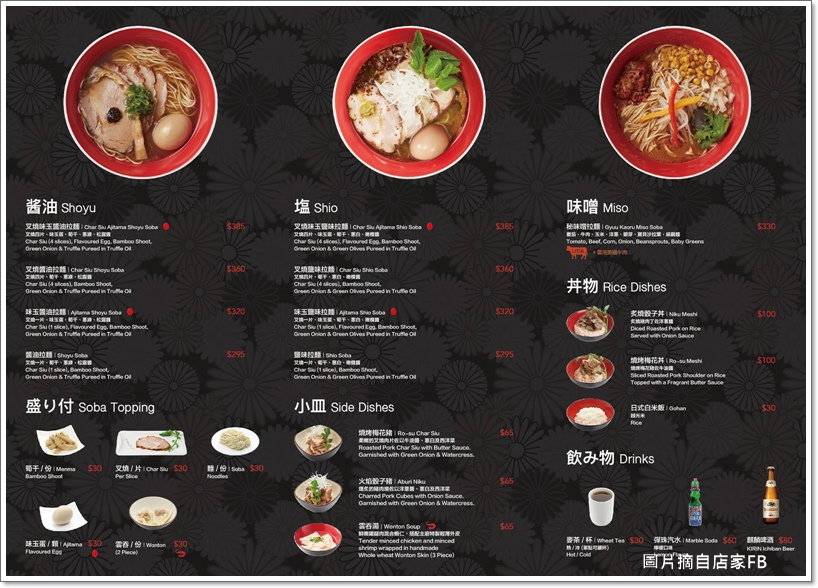 鳥拉麵菜單.jpg