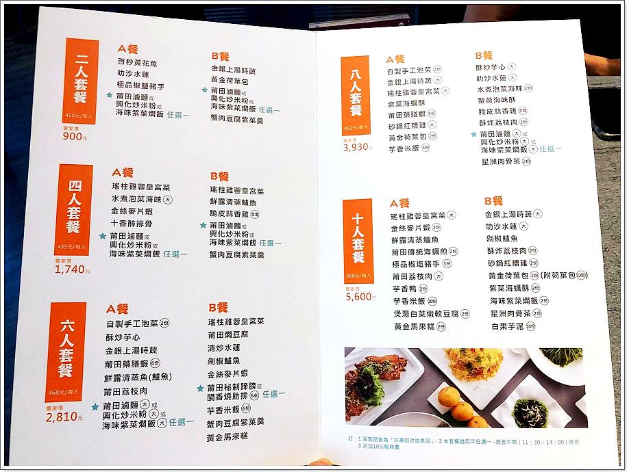 莆田新加坡料理 (1)