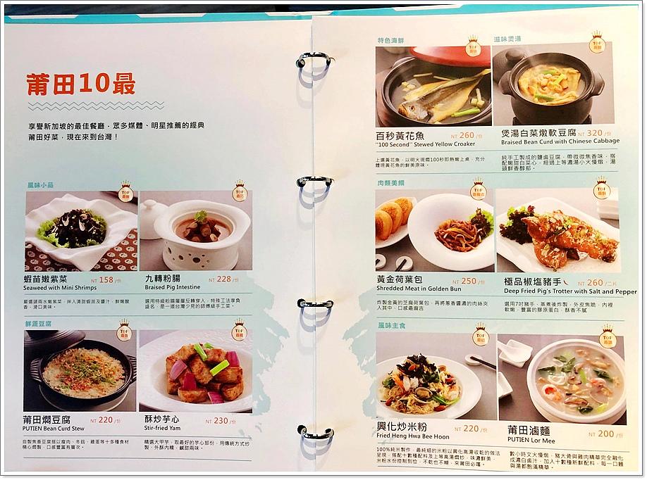 莆田新加坡料理 (2)