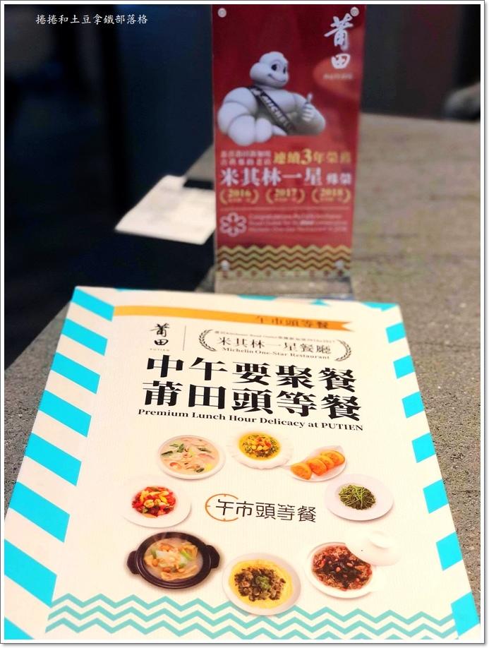 莆田新加坡料理 (3)
