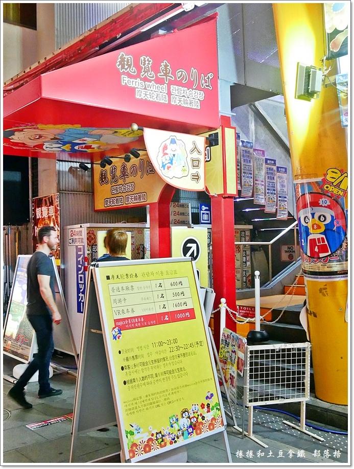 驚安殿堂摩天輪10.JPG