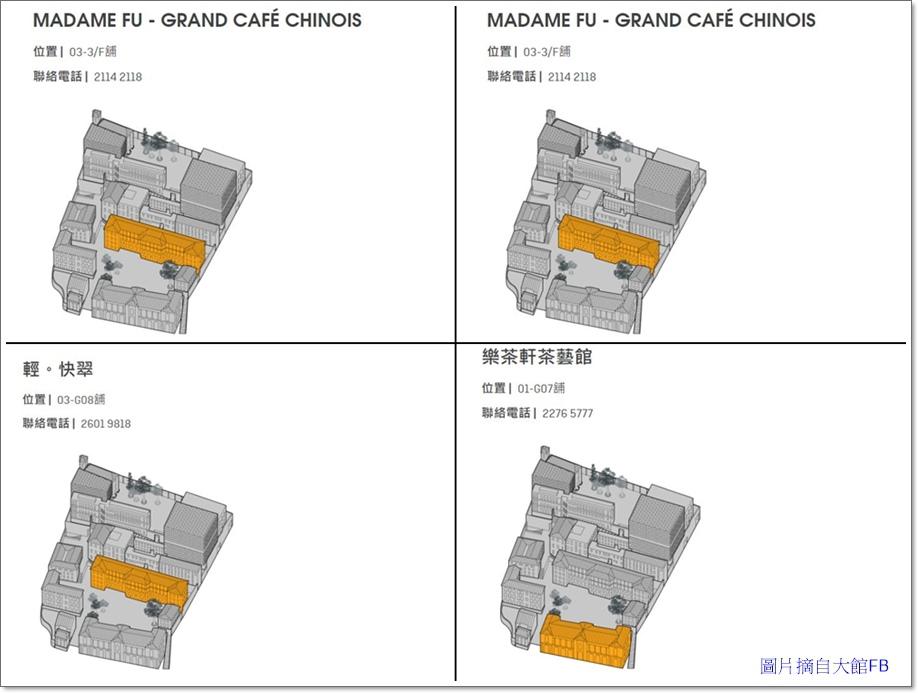 大館餐廳地圖2