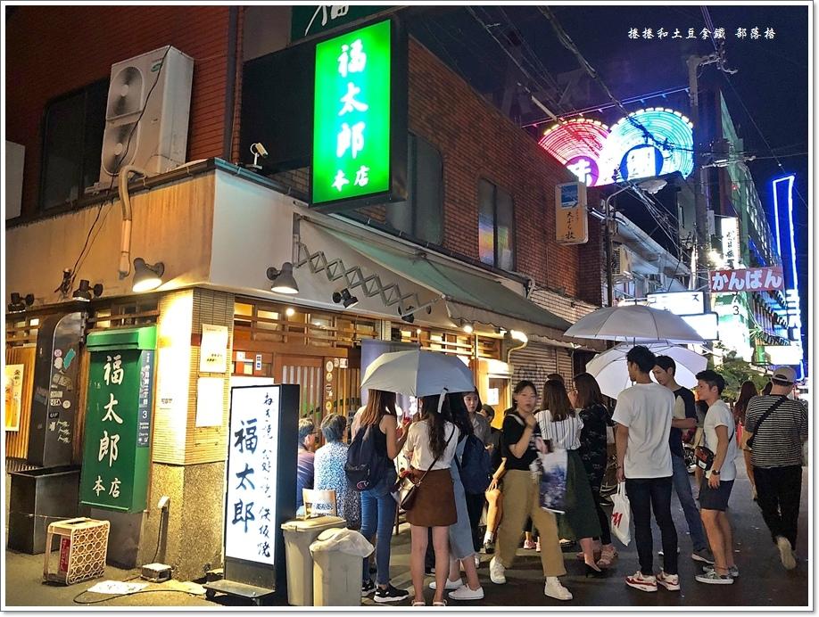 福太郎本店01.JPG