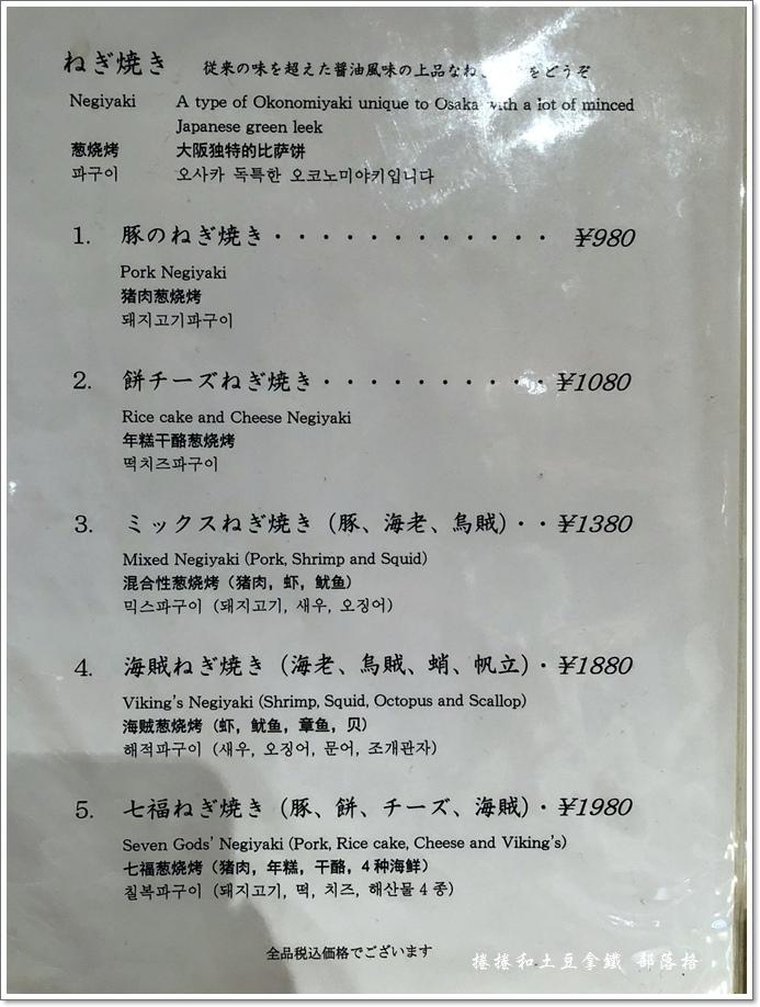 福太郎高島屋15.JPG