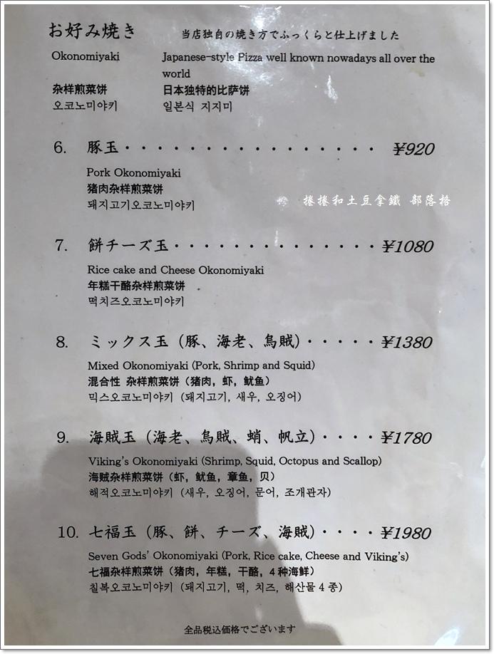 福太郎高島屋16.JPG