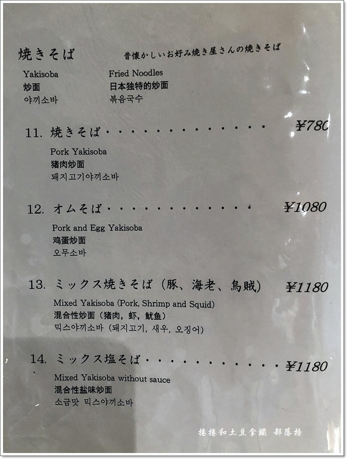 福太郎高島屋17.JPG