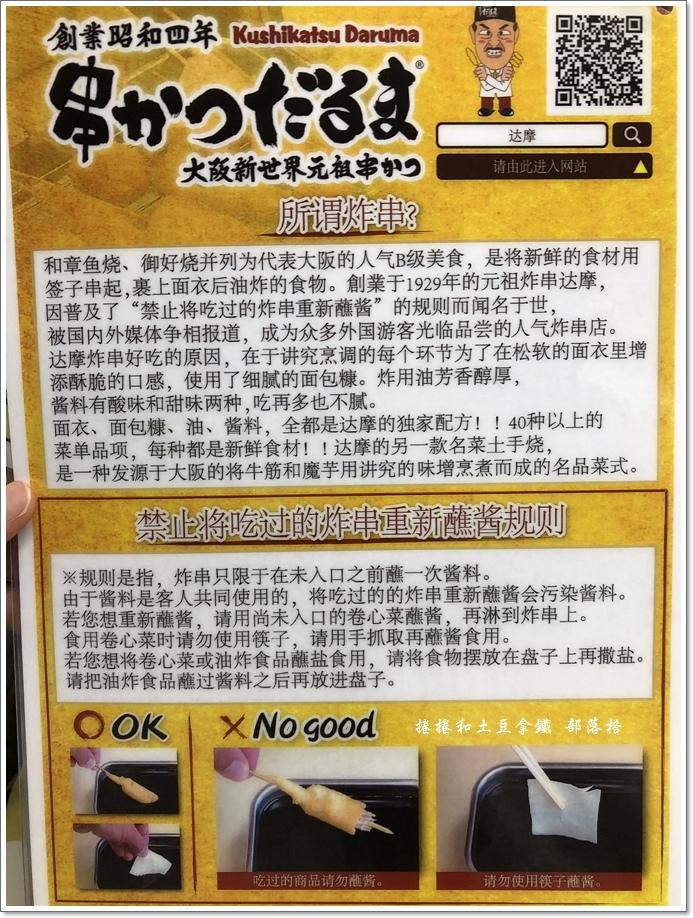 新世界元祖達摩串炸09.JPG