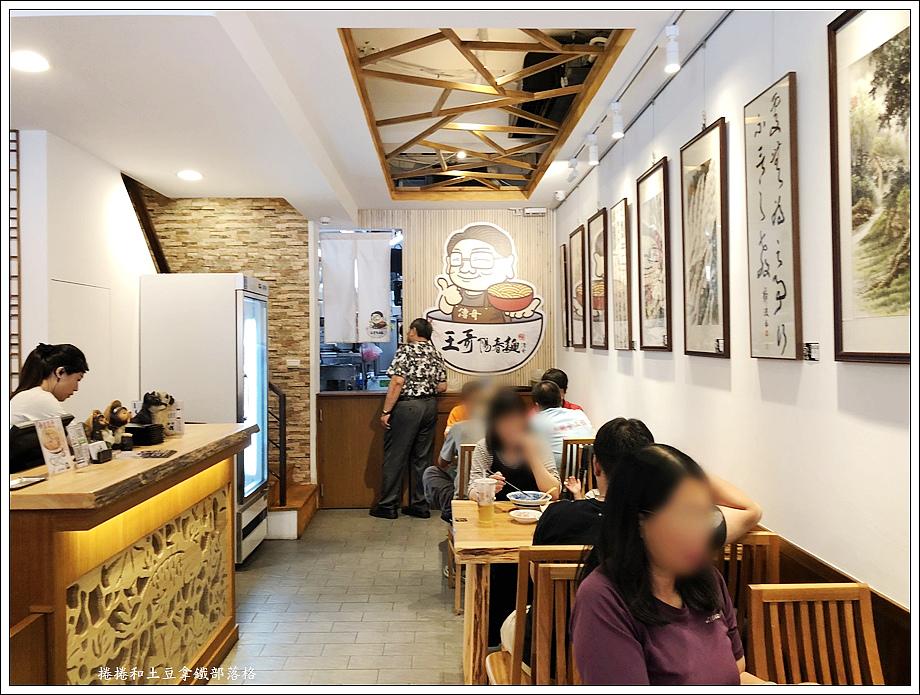 王哥陽春麵-2