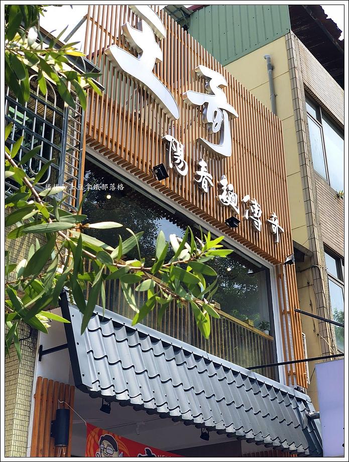 王哥陽春麵-3
