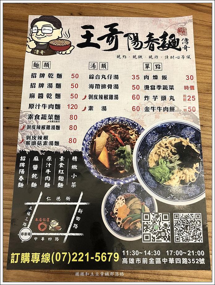 王哥陽春麵-4