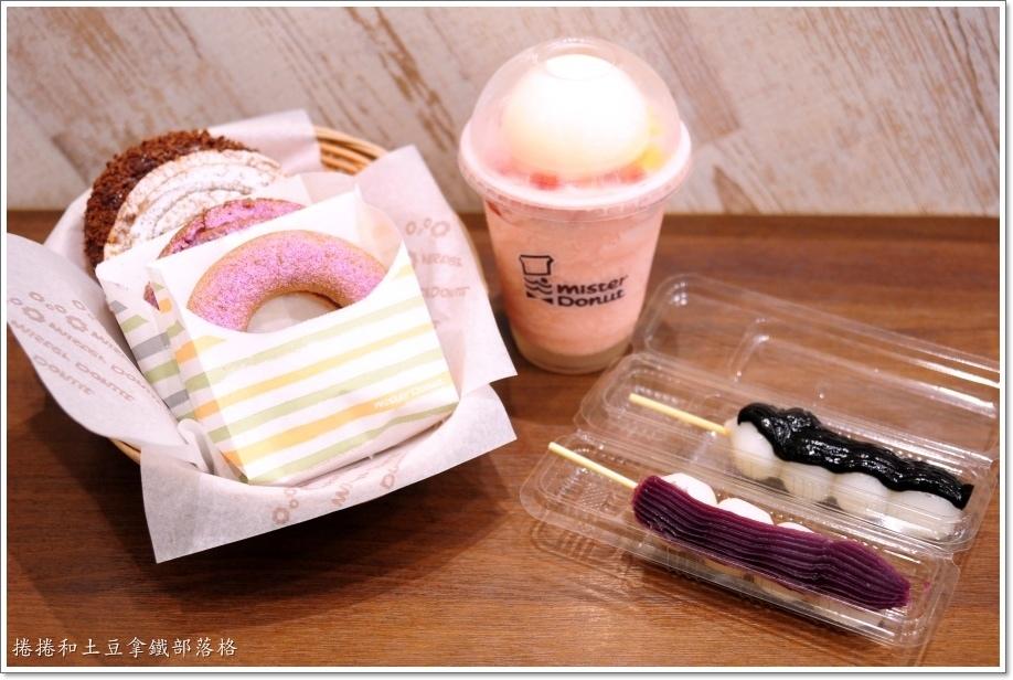 mister donut00009.JPG