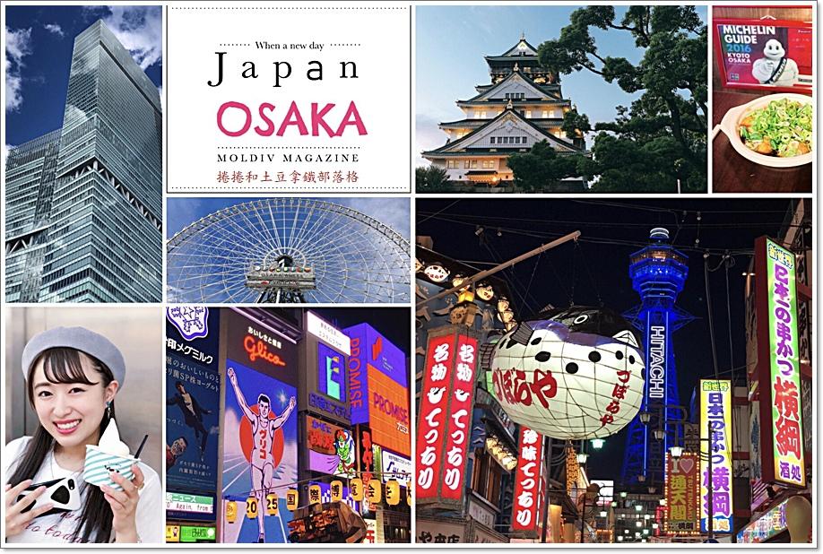 大阪行程表封面
