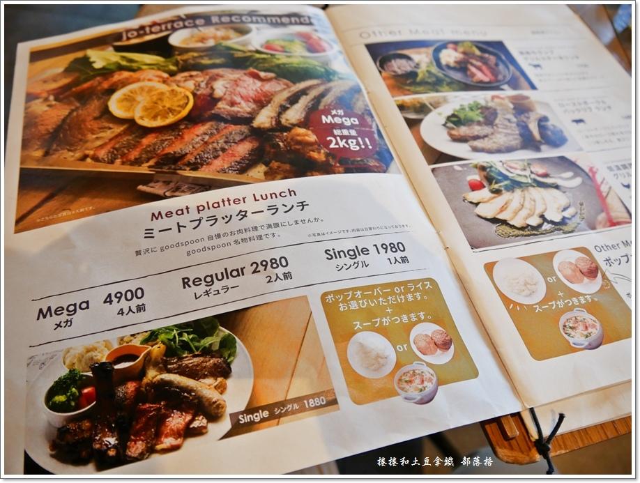 大阪城下町Good Spoon 17.JPG