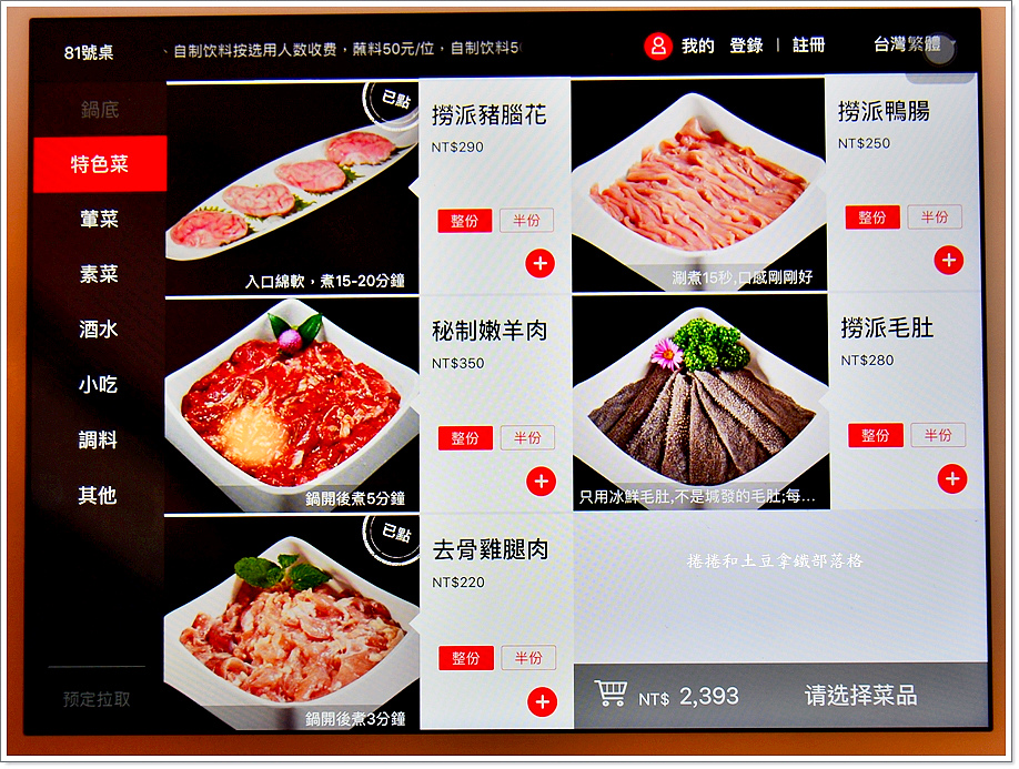 高雄海底撈菜單-3