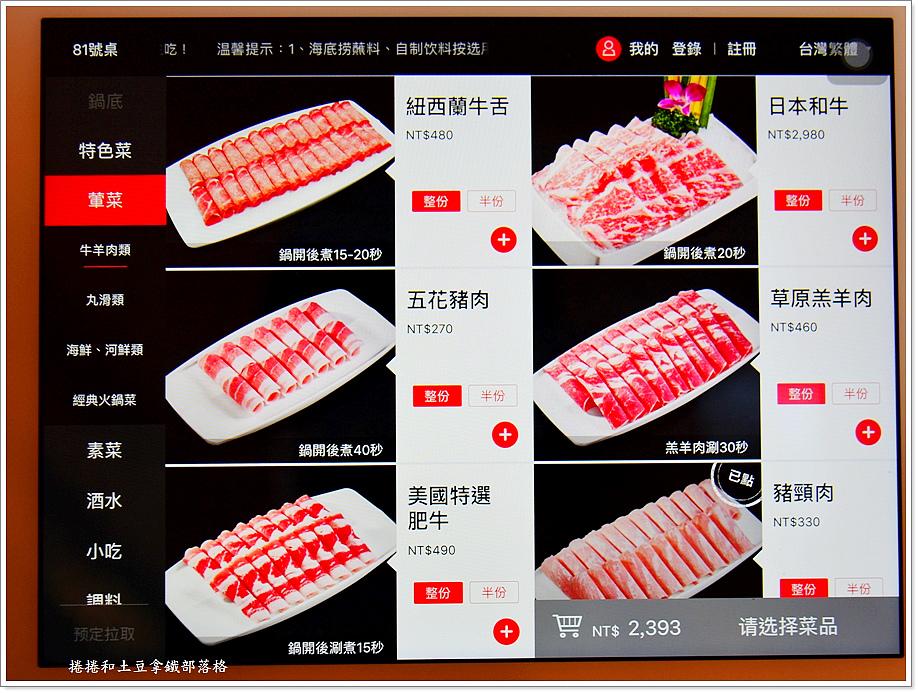 高雄海底撈菜單-4