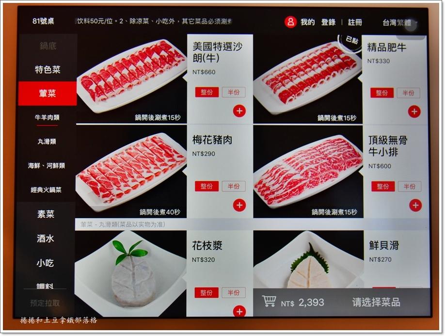 高雄海底撈菜單-6