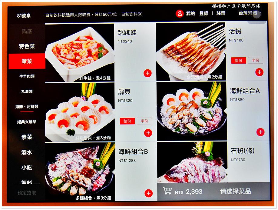 高雄海底撈菜單-8