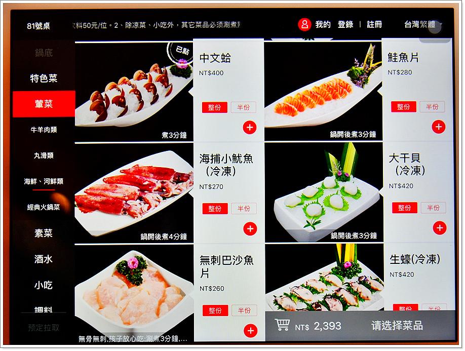 高雄海底撈菜單-9