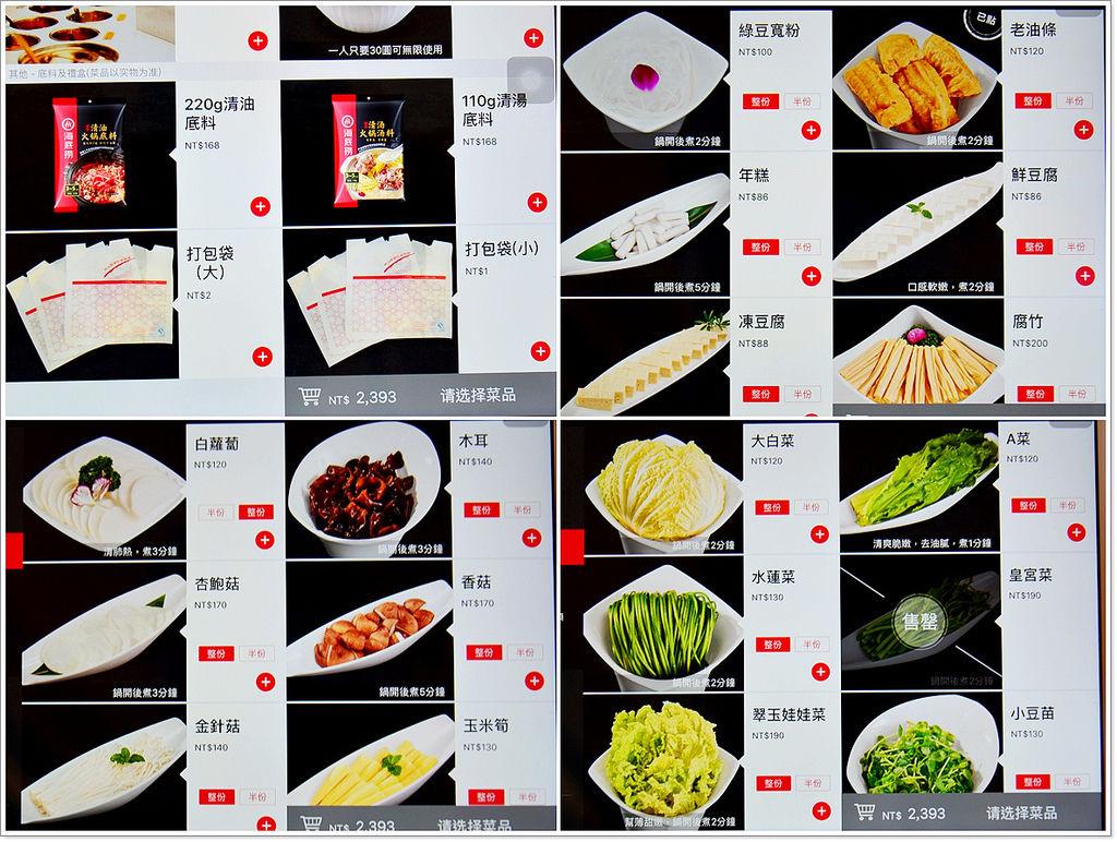 高雄海底撈菜單-13