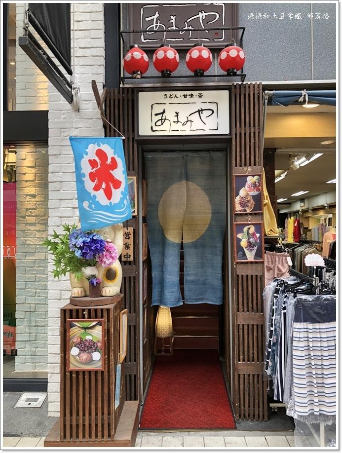 熊本AMAMIYA日式甜點餐廳02.JPG