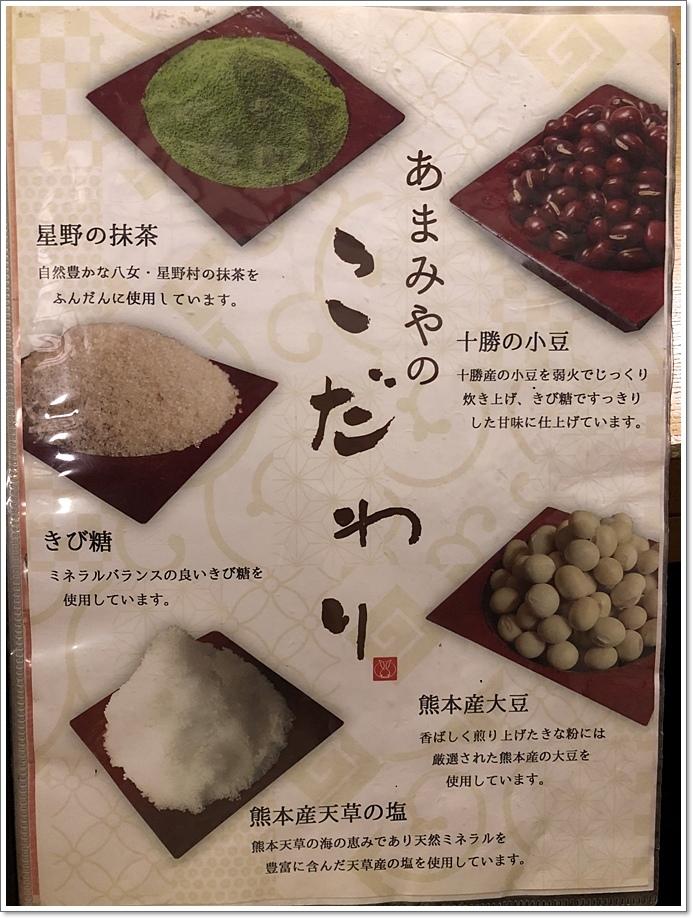 熊本AMAMIYA日式甜點餐廳06.JPG