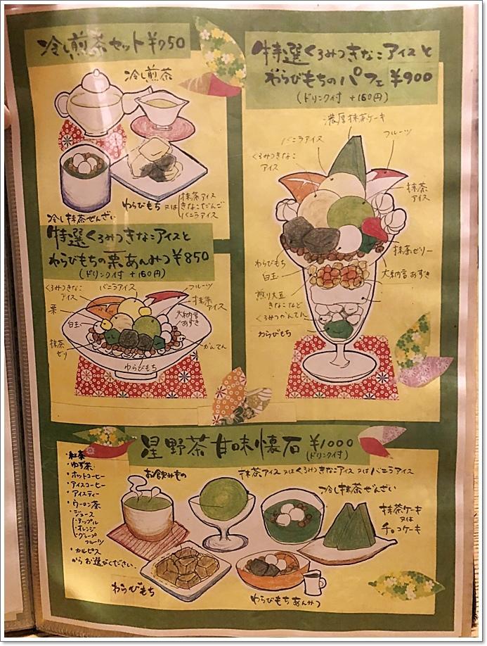 熊本AMAMIYA日式甜點餐廳07.JPG
