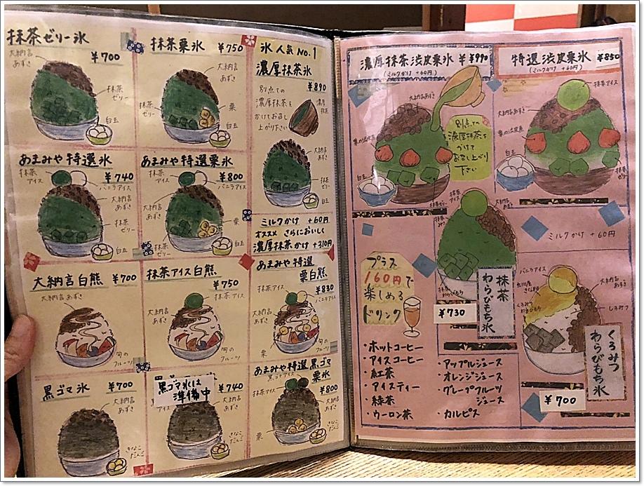 熊本AMAMIYA日式甜點餐廳08.JPG
